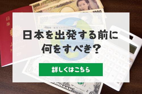 日本を出発する前に何をすべき?